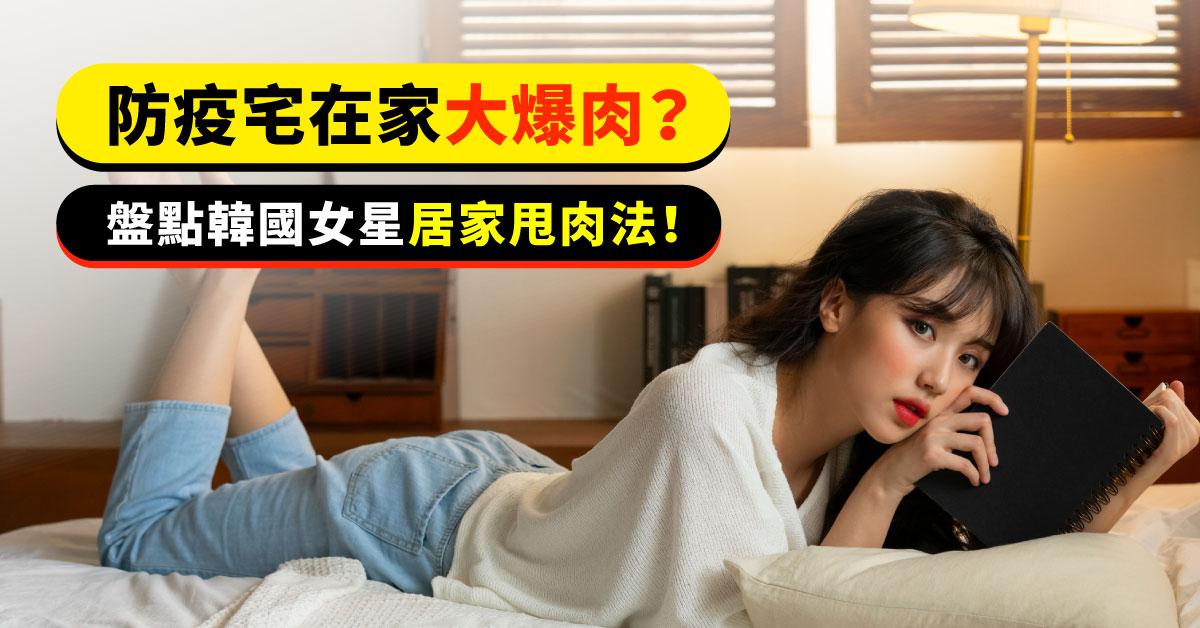 防疫宅在家也能減,韓國女星都這樣做!